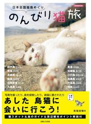 日本全国猫島めぐり のんびり猫旅