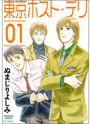 東京ホスト・デリ 1巻