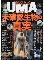 UMA未確認生物の真実 現地取材で分かった!未知生物の正体!!