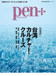Pen+台湾カルチャー・クルーズ