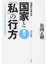 18歳から考える国家と「私」の行方 セイゴオ先生が語る歴史的現在 全14講 東巻