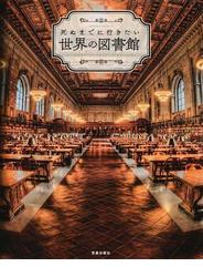 死ぬまでに行きたい世界の図書館 本に囲まれた幸せな場所がきっと見つかる!! ようこそ『ハリー・ポッター』魔法の世界へ