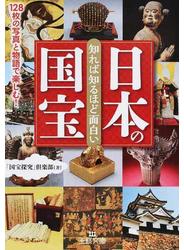 知れば知るほど面白い日本の国宝 128枚の写真と物語で楽しむ!