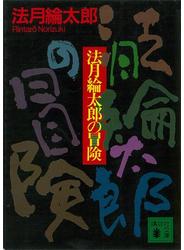 法月綸太郎の冒険