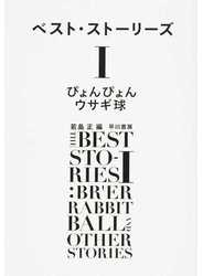 ベスト・ストーリーズ 1 ぴょんぴょんウサギ球