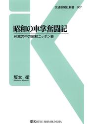 【期間限定価格】昭和の車掌奮闘記