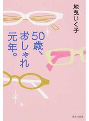 50歳、おしゃれ元年。