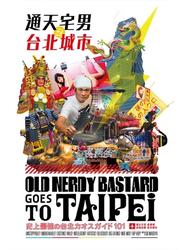 史上最強の台北カオスガイド101