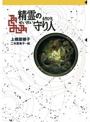 守り人シリーズ電子版 1.精霊の守り人