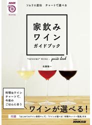 ソムリエ直伝 チャートで選べる 家飲みワインガイドブック