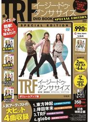 TRFイージー・ドゥ・ダンササイズDVD BOOK SPECIAL EDITION