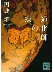 道化師の蝶
