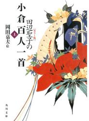 【カラー版】 田辺聖子の小倉百人一首 上
