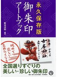 御朱印アートブック 永久保存版 1