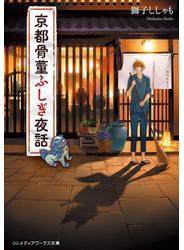 京都骨董ふしぎ夜話