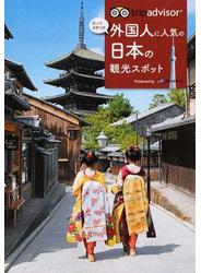 行ってよかった外国人に人気の日本の観光スポット トリップアドバイザー