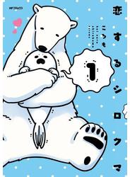 【期間限定価格】恋するシロクマ 1
