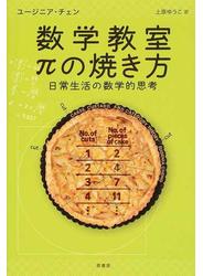 数学教室πの焼き方 日常生活の数学的思考