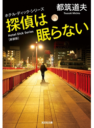 探偵は眠らない 新装版~ホテル・ディック・シリーズ~