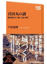 真田丸の謎 戦国時代を「城」で読み解く
