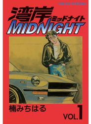 【セット限定価格】湾岸MIDNIGHT(1)