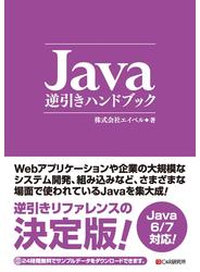 Java逆引きハンドブック