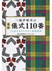 三越伊勢丹の最新儀式110番 こんなときどうする?冠婚葬祭
