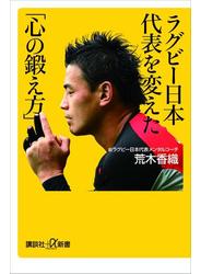 【期間限定価格】ラグビー日本代表を変えた「心の鍛え方」