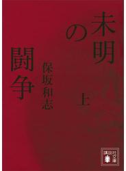 未明の闘争(上)