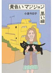 黄色いマンション黒い猫