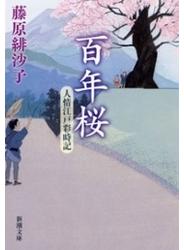 百年桜―人情江戸彩時記―(新潮文庫)