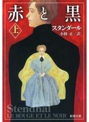 赤と黒(上)(新潮文庫)