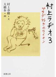 村上ラヂオ 3 サラダ好きのライオン