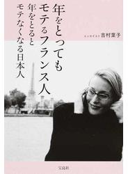 年をとってもモテるフランス人 年をとるとモテなくなる日本人