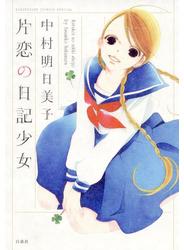 片恋の日記少女