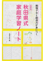 秋田県式家庭学習ノート 勉強グセと創造力が身につく 最新版