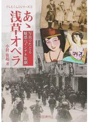 あゝ浅草オペラ 写真でたどる魅惑の「インチキ」歌劇