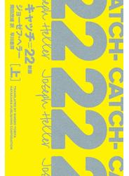 キャッチ=22〔新版〕 上
