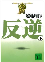 反逆(下)