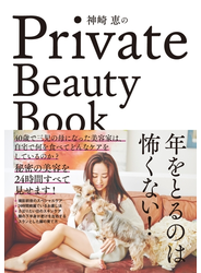神崎恵のPrivate Beauty Book