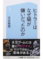ヒトラーはなぜ猫が嫌いだったのか