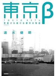 東京β 更新され続ける都市の物語