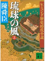 【期間限定価格】レジェンド歴史時代小説 琉球の風 上