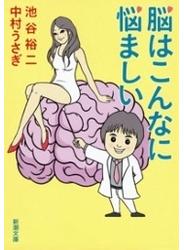 脳はこんなに悩ましい(新潮文庫)