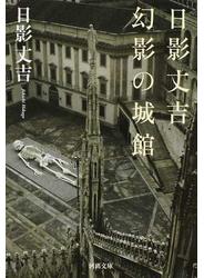 日影丈吉幻影の城館