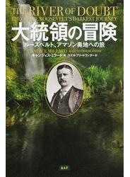 大統領の冒険 ルーズベルト、アマゾン奥地への旅