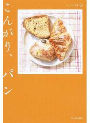 こんがり、パン