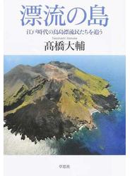漂流の島 江戸時代の鳥島漂流民たちを追う
