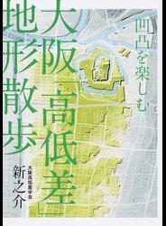 大阪「高低差」地形散歩 凹凸を楽しむ