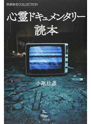 心霊ドキュメンタリー読本